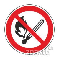 051 Знак Запрещается пользоваться открытым огнем и курить код Р02