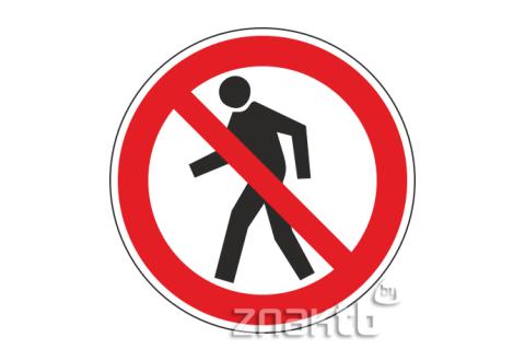 052 Знак Проход запрещен код РО3