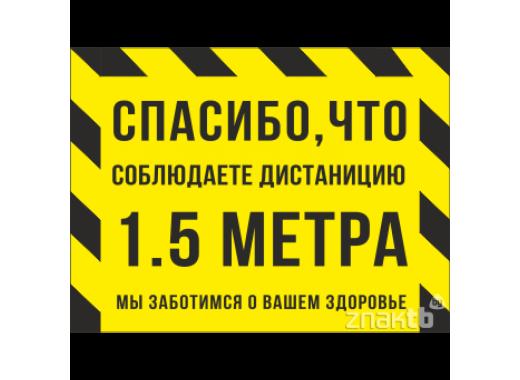 Соблюдение дистанции 1.5 метра