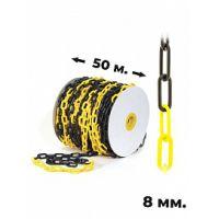 9962 Пластиковая цепочка 8 мм желтая-черная 50 м.