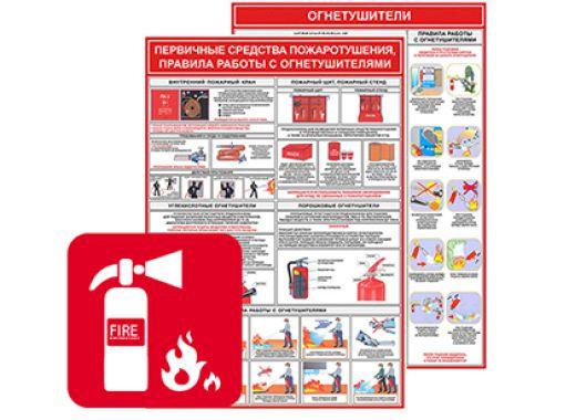 1. Пожарная безопасность