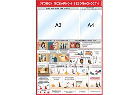 2104 Уголок пожарной безопасности (карман A3, А4)