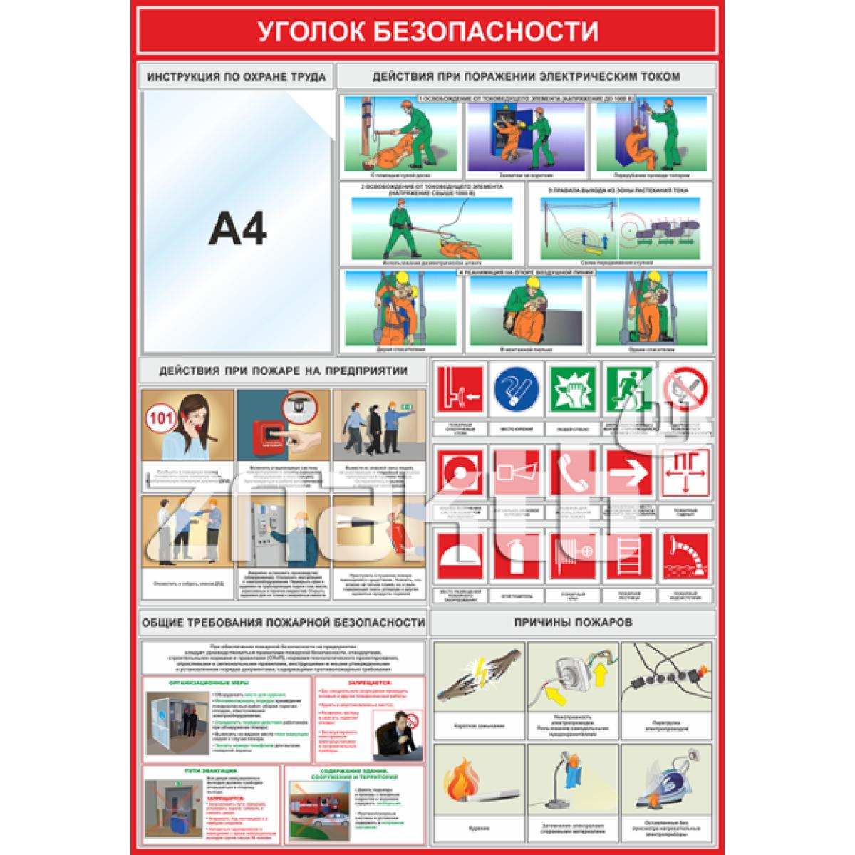 2107 Уголок пожарной безопасности (карман А4)