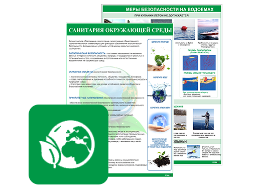 10. Экология