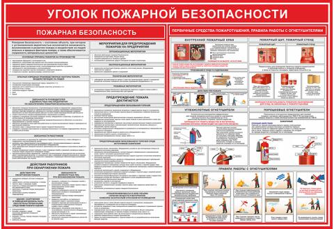 2116 Уголок пожарной безопасности (комбинированный)