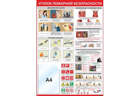 Уголок пожарной безопасности (карман А4)