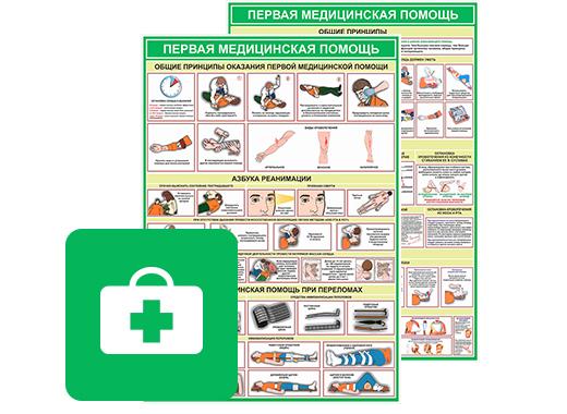 2. Первая медицинская помощь