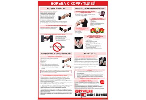 2441 Плакат информационный коррупция