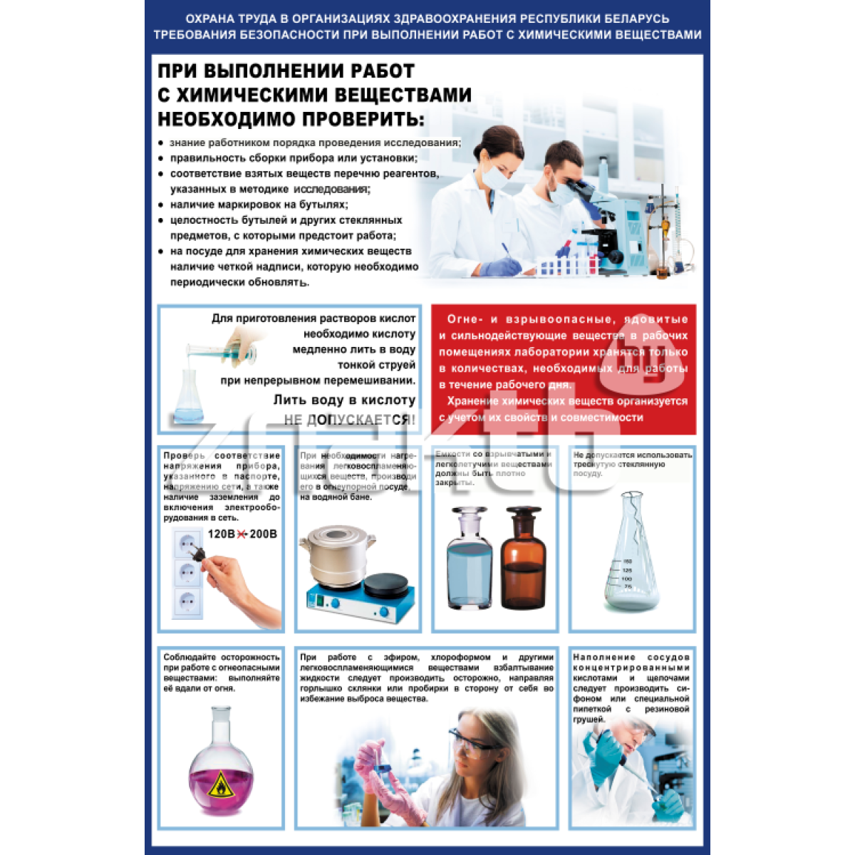 Плакат по охране труда Охрана труда в организациях здравоохранения