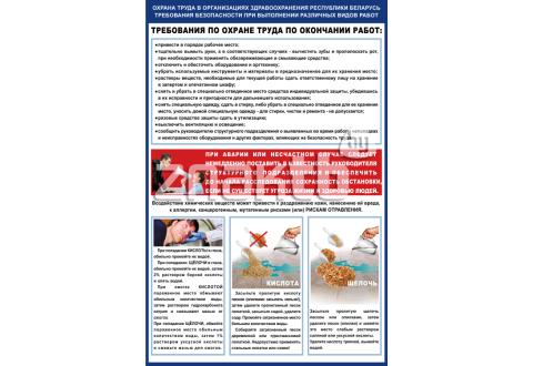 2432 Плакат Охрана труда в организациях здравоохранения Республики Беларусь
