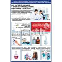 2430 Плакат по охране труда Охрана труда в организациях здравоохранения