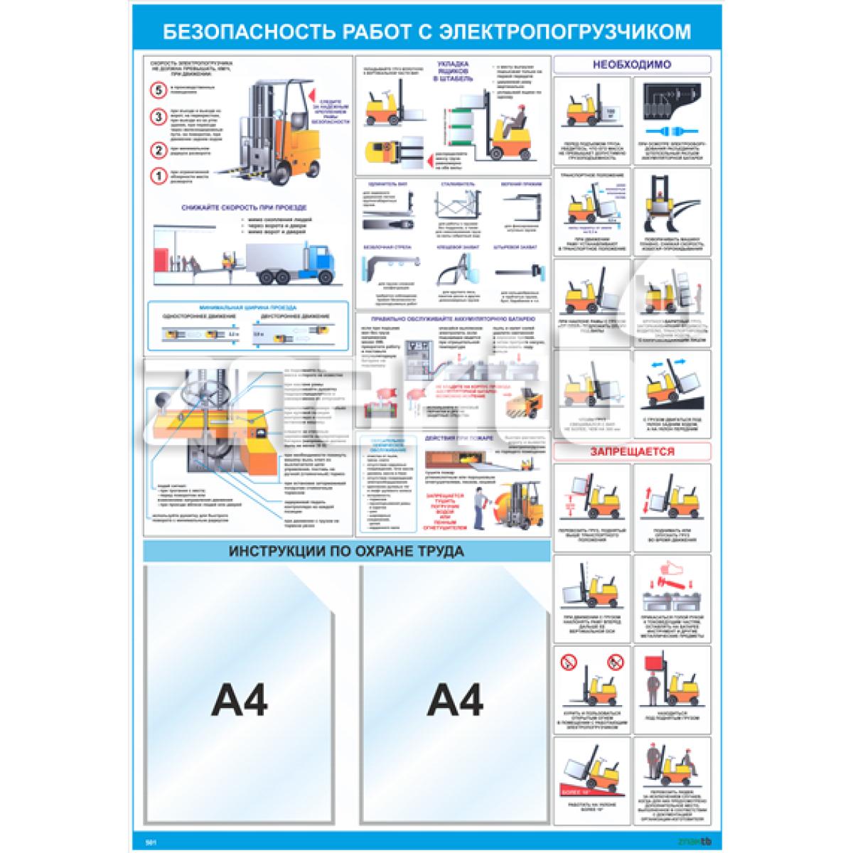 2501 Безопасность работ с электропогрузчиком (2 кармана А4)