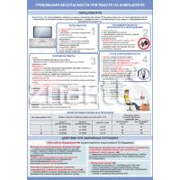 2614 Плакт по охране труда  Требования безопасности при работе с компьютером