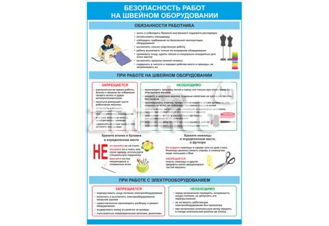 2636 Плакат по охране труда  Безопасность труда на швейном производстве