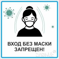 6434 Знак Вход без маски запрещен