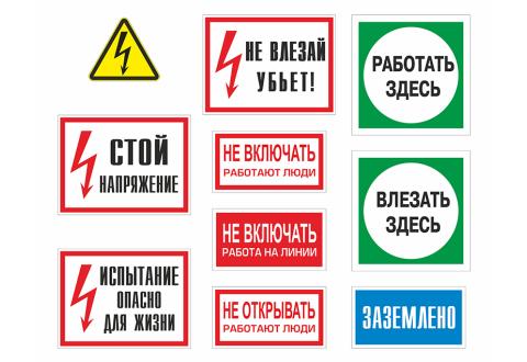 Комплект плакатов по электробезопасности 10шт