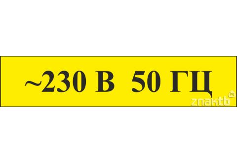223 Знак ~230 В  50 ГЦ