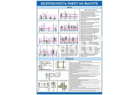 2705 Плакат по охране труда  Безопасность работ на высоте