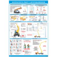 2708 Плакат по охране труда  Безопасность работ с автоподъемником