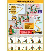 2718 Плакат по охране труда  Работа с люльки