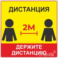 6445 Знак Держите дистанцию