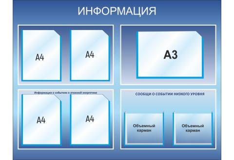 "Стенд ""Информация"" на 4 кармана А4,  1 горизонтальный карман А3, 2 объемных кармана А4"