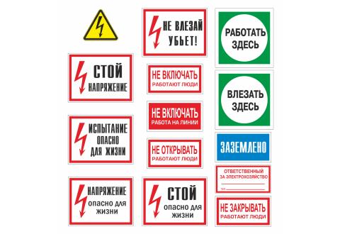 Комплект плакатов и знаков электробезопасности