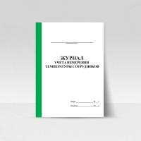 5156 Журнал учета измерения температуры сотрудников