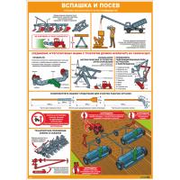 2852 Стенд-плакат Вспашка и посев. Техника безопасности в растениеводстве