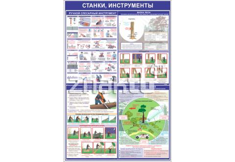 """Стенд информационный """"Станки, инструменты"""" 1200*800 мм"""