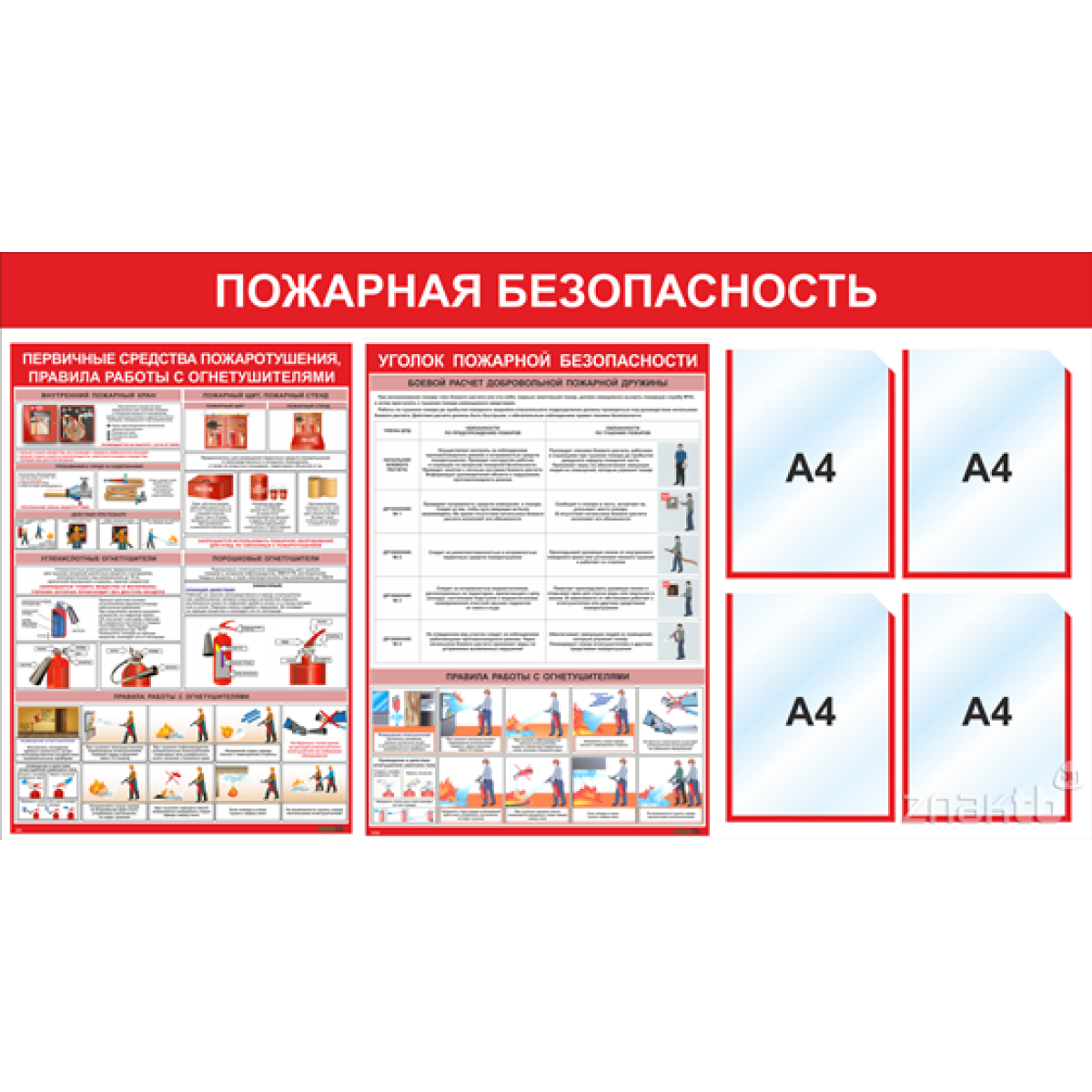 Стенд по пожарной безопасности карманы А4 и 2 плаката по пожарной безопасности