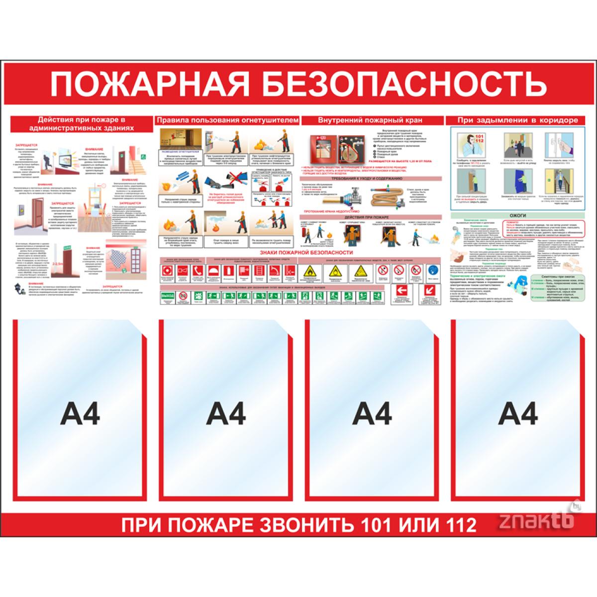 Стенд по пожарной безопасности карманы А4 и  плакаты по пожарной безопасности