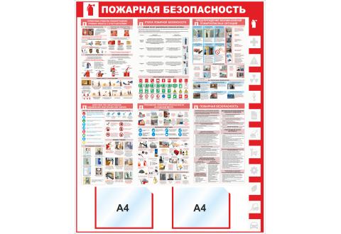 """Стенд информационный """"Пожарная безопасность"""", 1000*1250 мм"""