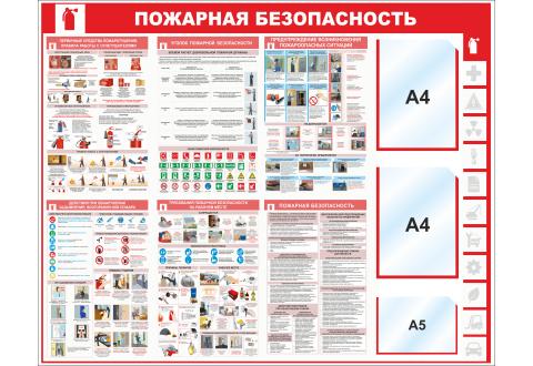 """Стенд информационный """"Пожарная безопасность"""", 1250*1000 мм"""