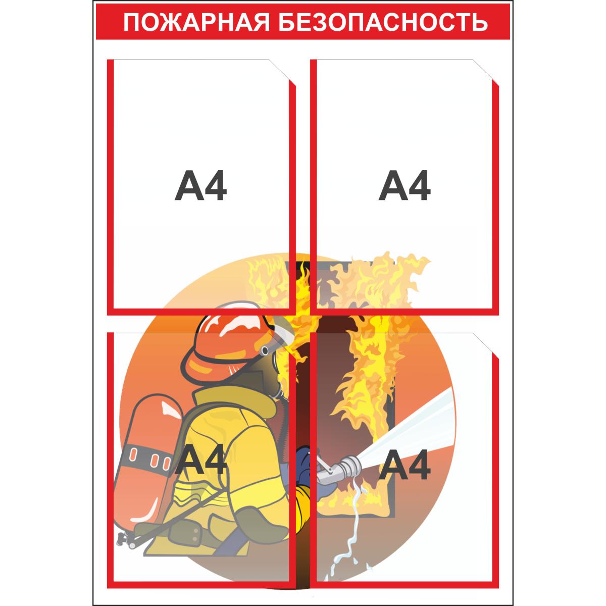 Стенд информационный 3001, с 4-мя карманами А4