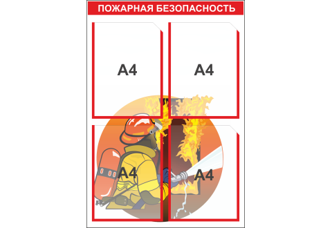 Стенд по пожарной безопасности на 4 кармана А4