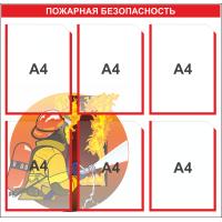 Стенд по пожарной безопасности на 6 карманов А4