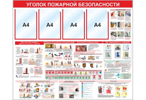 Уголок по пожарной безопасности карманы А4 и плакаты по пожарной безопасности