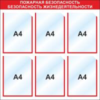 Стенд информационный 750*750 мм, 6 карм А4