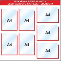 Стенд информационный 850*850 мм