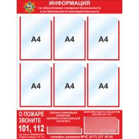 Стенд ИНФОРМАЦИЯ по обеспечению пожарной безопасности и по безопасности жизнедеятельности на 6 карманов А4, 740*965