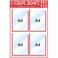 Стенд по пожарной безопасности карманы А4, 780х520 мм