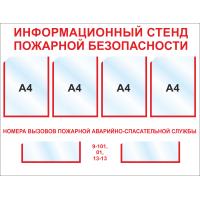 Стенд по пожарной безопасности, 1020*780 мм