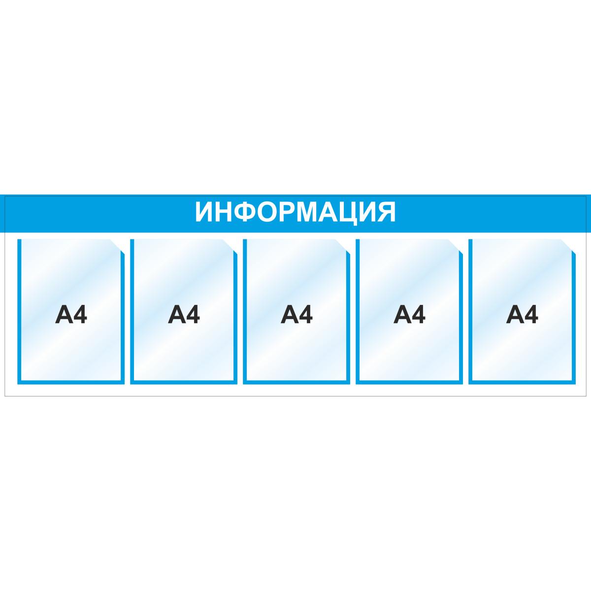 Стенд информационный 3013, 1245х400 мм, 5 карм А4