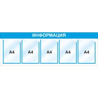Стенд информационный 3013, 1220х420 мм, 5 карм А4