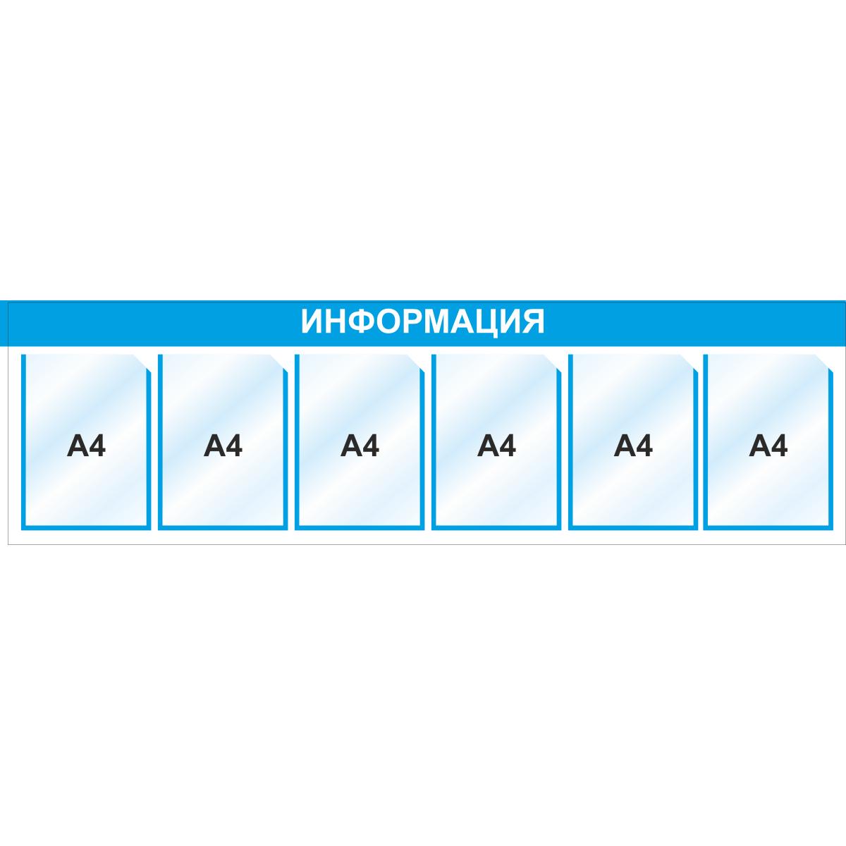Стенд информационный 3014, 1490х400 мм, 6 карм А4