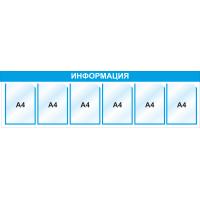 Стенд информационный 3014, 1450х420 мм, 6 карм А4