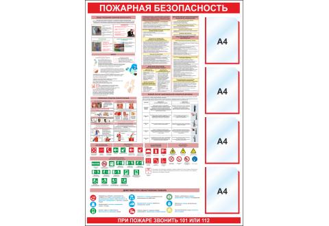 """Стенд информационный """"Пожарная безопасность """" 1450*1000 мм"""