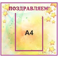 1600 Стенд информационный для детских садов с 1 карманом (А4)