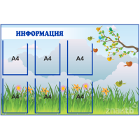 Стенд информационный для детского сада с 6 карманами (А4)